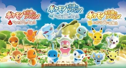 Pokemon_Mystery_Dungeon_Adventure_Team_Banner